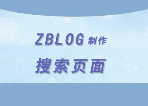 zblog搜索页面如何制作图片