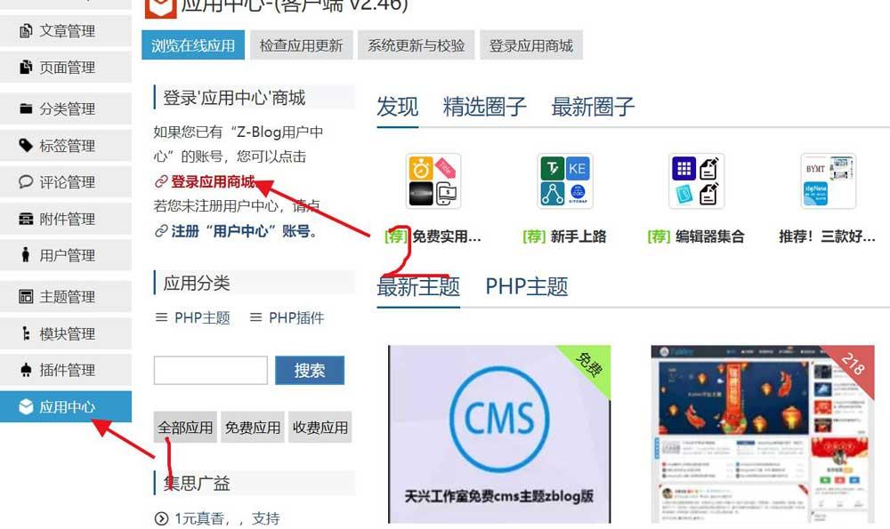 zblog更换主题模板时提示未登录应用中心客户端图片