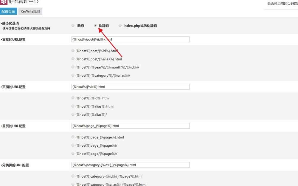 zblog伪静态设置教程图片