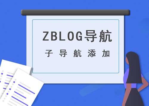 zblog导航栏怎么添加子栏目导航图片