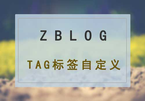 zblog中多个tag标签,如何调用前几个图片