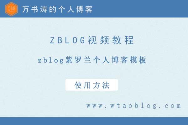 zblog清爽紫罗兰模板运营和使用方法视频教程图片