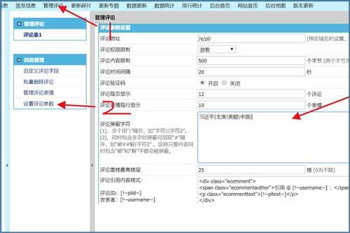 帝国cms留言评论过滤字符和提示内容非法解决图片