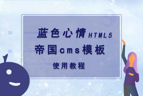 html5蓝色心情帝国cms个人博客模板使用教程二图片