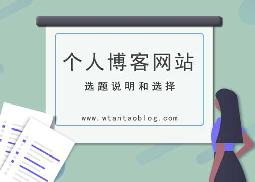 个人博客网站建设选题说明和行业选择图片