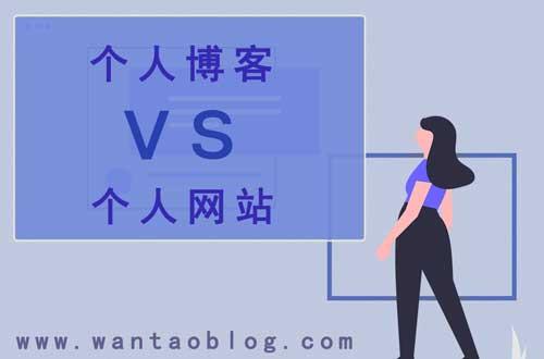 个人博客和个人网站的区别图片