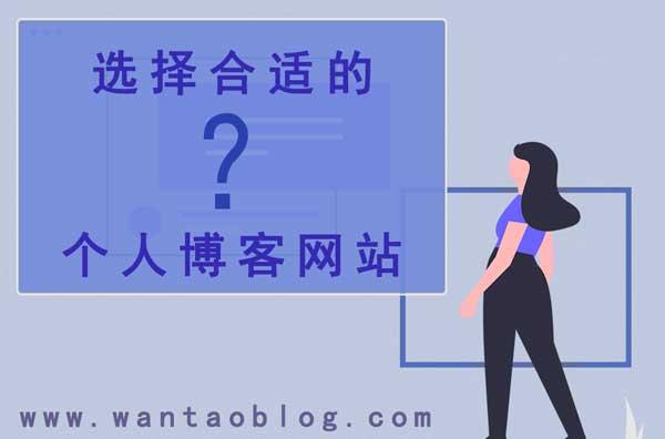如何选择适合自己的个人博客网站图片