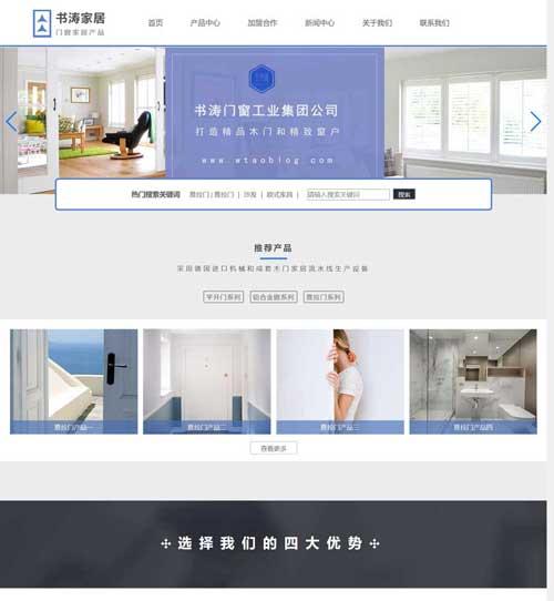 html5蓝白门业门窗网站帝国cms响应式模板缩略图