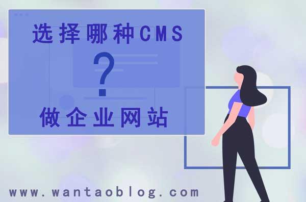 企业网站做的好的cms,哪种cms好图片