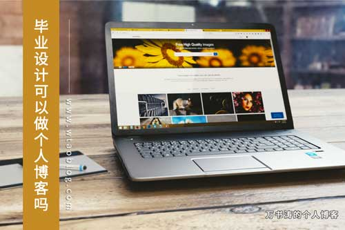 毕业设计做个人博客网站简单吗图片