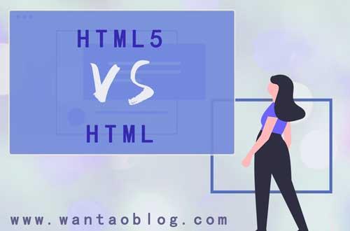 html5和html的区别以及新增功能图片