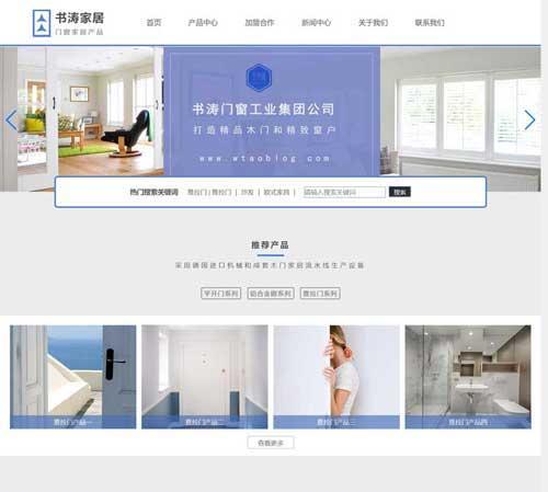 想做一个门窗网站需要多少钱,费用包括什么?图片