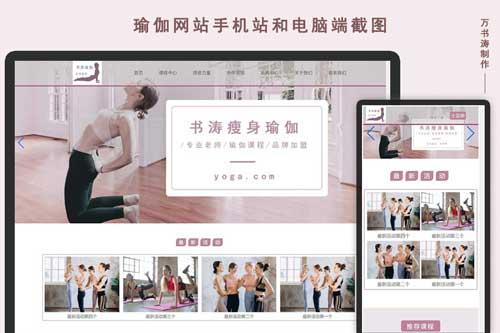 做一个瑜伽手机网站该怎么弄,需要多少钱图片