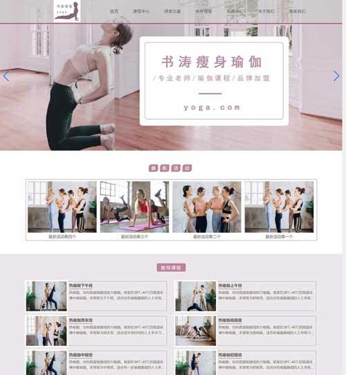 淡雅瑜伽健身帝国cms响应式网站模板缩略图