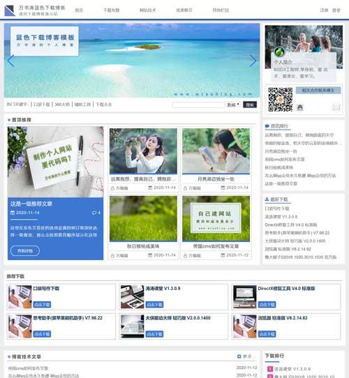 蓝色下载帝国cms响应式个人博客模板缩略图