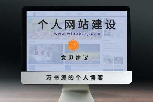 个人网站建设的建议图片