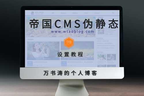 帝国cms tag标签伪静态方法图片