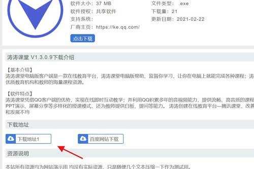帝国cms下载博客模板如何使用和发布文章图片