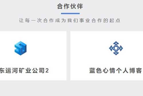 博客模板和帝国cms模板如何添加友情链接图片