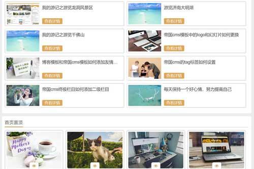 金色多模块博客模板首页自定义使用说明图片