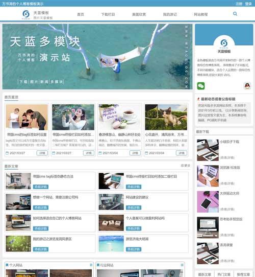 天蓝下载图片文章响应式个人博客模板缩略图