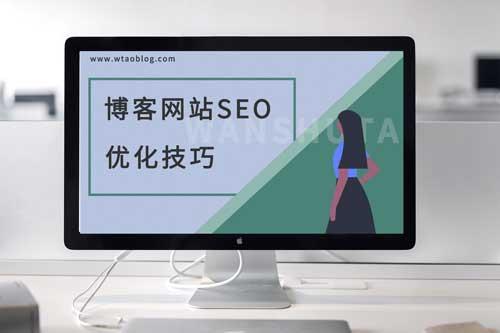 博客可以做seo吗?优化技巧有哪些缩略图