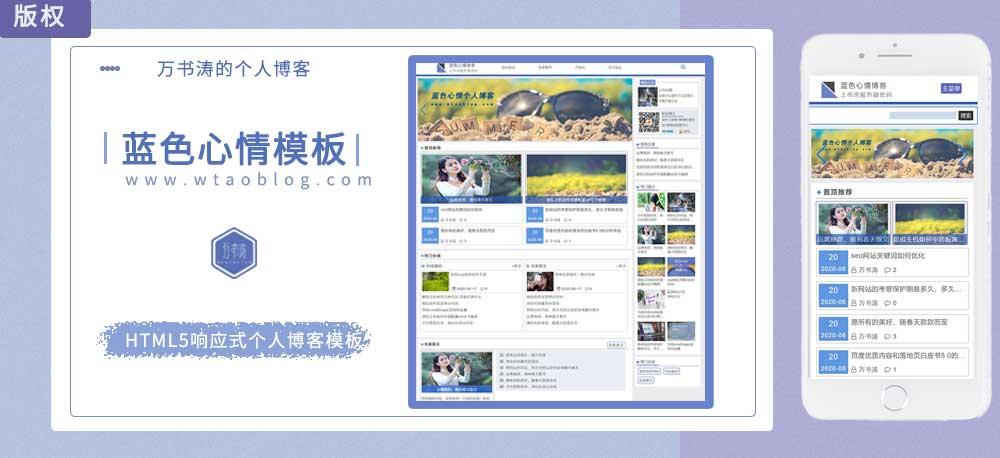 html5蓝色心情zblog个人博客模板幻灯片