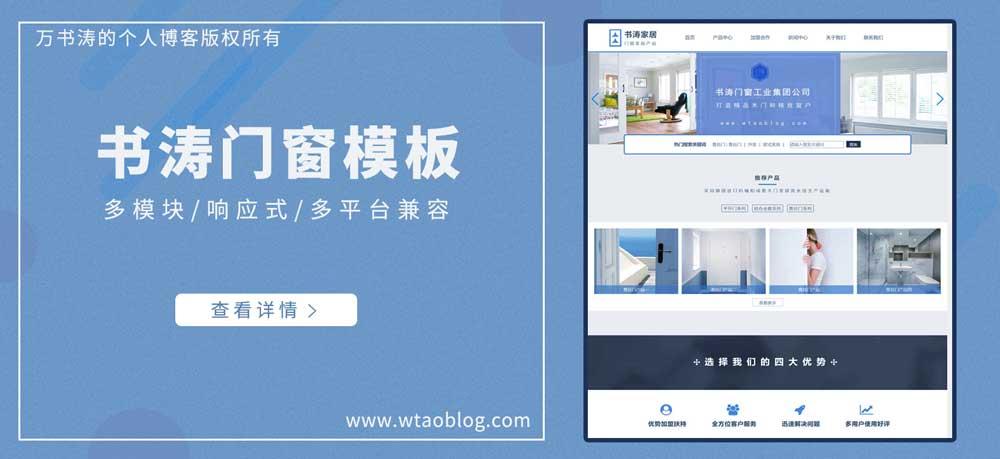 html5蓝白门窗网站帝国cms响应式模板幻灯片