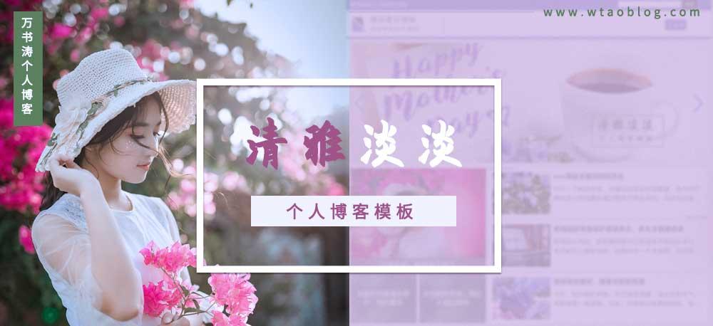 清雅淡淡帝国cms响应式个人博客模板幻灯片